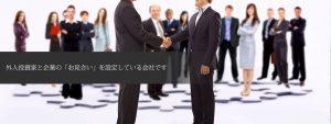 外人投資家と企業の「お見合い」を設定している会社です